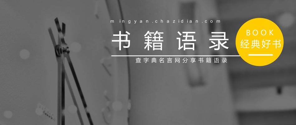经典书籍语录频道